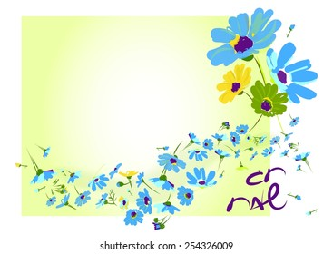 spring is in the air, blooming flowers everywhere in blue with Hebrew happy Holiday greeting