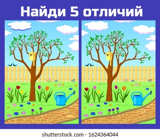 Spring colorful picture with blooming tree, birds and flowers. Interactive game for children in Russian. Translation: find 5 differences. Vector and illustration.