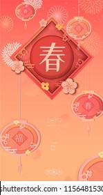 Spring and fortune word in Chinese on spring couplet and lanterns in paper art style