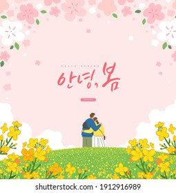 "Spring sale template with beautiful flower. Vector illustration. Korean Translation: ""Hello Spring""   - Shutterstock ID 1912916989"
