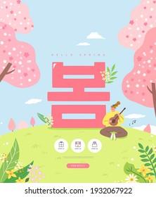 "Spring sale template with beautiful flower. Vector illustration.  Korean Translation: ""Spring"""