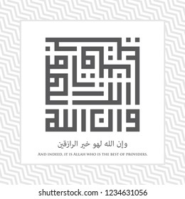 Square Kufi Calligraphy Al-Haj - 22 Sura 58 - verse (for And indeed, it is Allah who is the best of providers) with Pattern Background