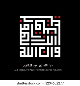Square Kufi Calligraphy Al-Haj - 22 Sura 58 - verse (for And indeed, it is Allah who is the best of providers)