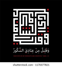 "Square Kufi Calligraphy Saba - 34 Sura 13 - verse for ""And few of My servants are grateful"""