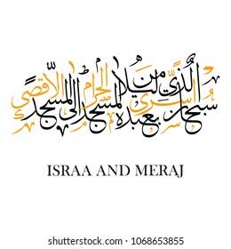 sra' and Mi'raj Arabic calligraphy. Translated: Night of travel from Mecca to Jerusalem: Isra and Miraj. Creative logo design.