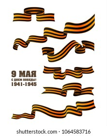 St George ribbons set. May 9 russian holiday.  Victory day! 1941-1945