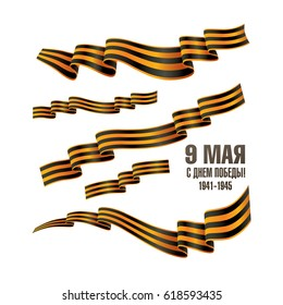 St George ribbons set. May 9 russian holiday victory. Russian translation of the inscription: May 9. Happy Victory day! 1941-1945