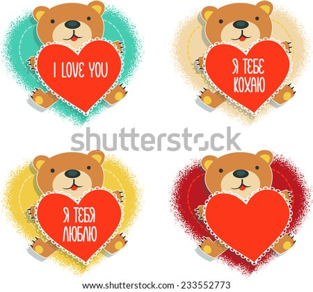 St Valentines Greeting Card Template With Words I Love You In English