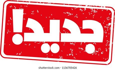 Stamp arabic new