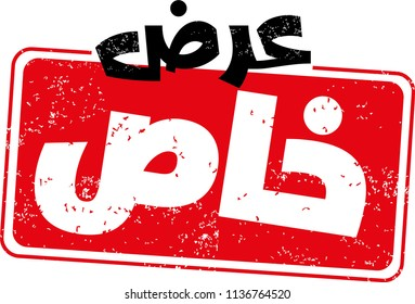 Stamp Arabic special offer . sale