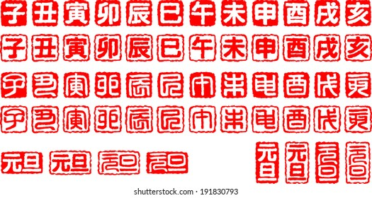 Stamp of Chinese characters of the Twelve signs of the Chinese zodiac