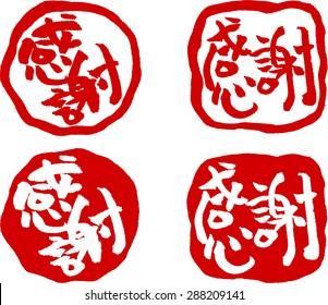 "Stamp of Japan ""gratitude"""