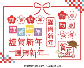 """Stamp and logo set for New Year's cards in Japan. /All in Japanese is written """"Happy New Year""""."""