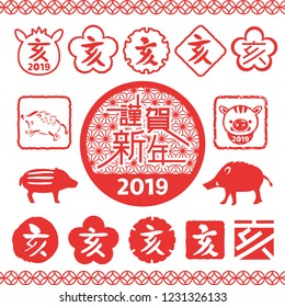 """Stamp and logo set for New Year's cards in Japan. /In Japanese it is written """"boar"""" """"Happy new year""""."""