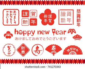"""Stamp and logo set for New Year's cards in Japan. /In Japanese it is written """"Happy new year"""", """"new year"""" and """"congratulations""""."""