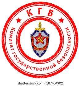 Stamp of USSR, Translation: KGB - Committee for State Security