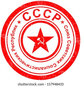 Stamp of USSR - Translation: Union of Soviet Socialist Republics