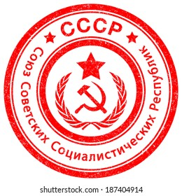 Stamp of USSR, Translation: USSR -  Union of Soviet Socialist Republics