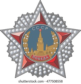 Star of the soviet order of Victory (Pobeda). Vector illustration.