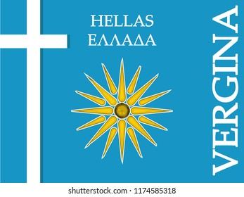 STAR OF VERGINA - HELLAS
