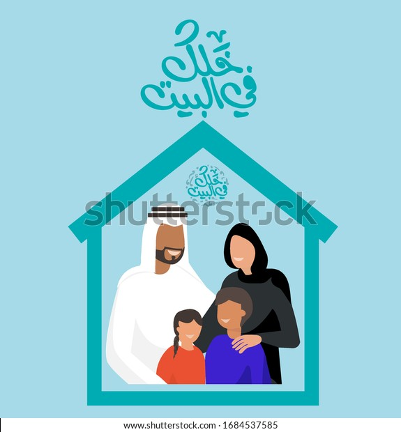 Stay at home vector for arabic family to stay safe from corona virus with arabic typography saying stay at home