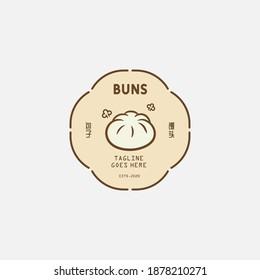 "Steamed buns logo design vector template. chinese text translation ""steamed bun"". Chinese steamed bun."