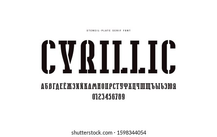 Stencil-plate cyrillic narrow serif font. Bold face. Letters and numbers with rough texture for logo and emblem design