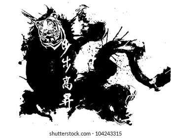 Stepping / Moving Up Chinese Calligraphy