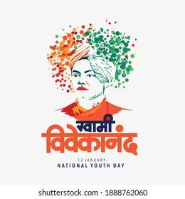 stock vector Illustration of Swami Vivekananda, Indian spiritual Hindu monk. 12th January a National Youth Day