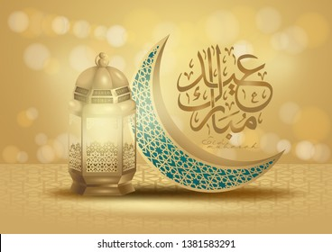 stock vector ramadan kareem, eid mubarak greeting card, posters or invitations template design with arabic calligraphy, islamic pattern, moon, and traditional lantern in bokeh background