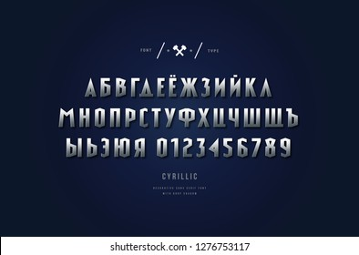 Stock vector silver colored and metal chrome cyrillic narrow font, alphabet, typography. Futuristic style typeset. Letters and numbers for sci-fi, cinema, space logo and headline design