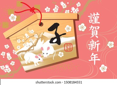 A straight line of a mouse and Happy New Year have been written by a votive picture tablet and 2020 year New Year's card of a mouse/a kanji.