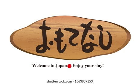 "Stump doorplate - Calligraphy  -Tourism in Japan / ""Omotenashi"" is Japanese hiragana. Words of Means serving customers."