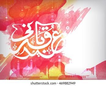 Stylish Arabic Calligraphy Text Eid-E-Qurbani on colorful splash with Mosque for Muslim Community, Festival of Sacrifice Celebration, Vector Illustration.