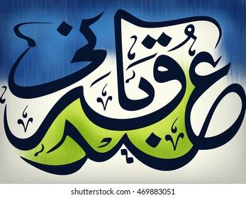 Stylish Arabic Calligraphy Text Eid-E-Qurbani on paint stroke background for Muslim Community, Festival of Sacrifice Celebration.
