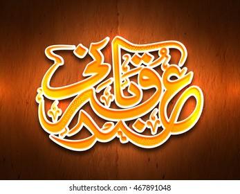 Stylish Arabic Islamic Calligraphy Text Eid-E-Qurbani on glowing wooden background for Muslim Community, Festival of Sacrifice Celebration. Vector Typographical Background.