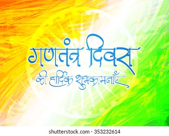Stylish Hindi text (Best Wishes of Republic Day) on Ashoka Wheel and National Flag colours background, can be used as poster, banner or flyer design.