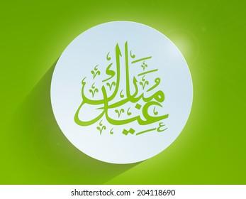 Stylish sticky with arabic islamic calligraphy of text Eid Mubarak on green background for Muslim community festival.