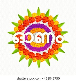 Atham images stock photos vectors shutterstock stylish text onam in malayalam on colorful flower rangoli decoration elegant greeting card design for m4hsunfo