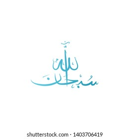 subhanallah calligraphy design with gradient blue colour
