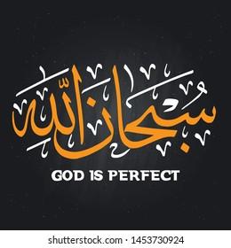 Subhanallah God Allah is Perfect. Beautiful Calligraphy Islamic Poster