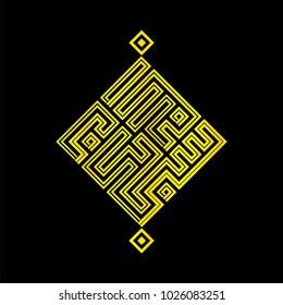subhanallah in Kufi Arabic calligraphy with modern style. Line art kufi arabic. Kufi design vector