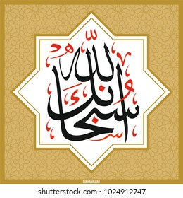 """""""SubhanAllah"""" Meaning: God is far from deficient adjectives. EPS 10 vector drawing"""