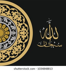 """""""SubhanAllah"""" Meaning: God is far from deficient adjectives."""