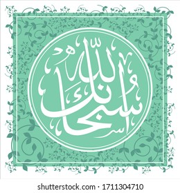 SubhanAllah. Meaning: God is far from deficient adjectives. EPS 10 vector drawing