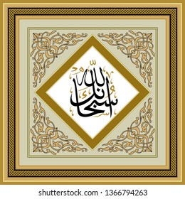 Subhanallah, Vector Arabic. Translate: Allah is far from deficient attributes. Wall panel, gift card, decorative materials, mosques and houses can be used as tableau. EPS10 format vector drawing.
