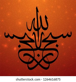 Subhanallah Vector. Translation from Arabic: Allah is perfect and free of any errors or defects.