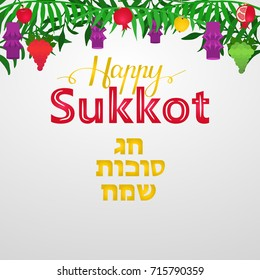 Succot greeting card. Happy Sukkot! Jewish holiday.  Happy Sukkot in Hebrew.