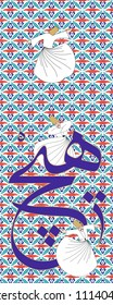 Sufi or Dervish. Symbolic study of mevlevi mystical dance. You can use it as a table, wall clock, banner, poster, gift card or book separator.