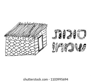 Sukkah for the Sukkot holiday. The inscription of the doodle in Hebrew Sukkot Sameah in the translation of Merry Sukkot. Hand draw, sketch. Vector illustration on isolated background.